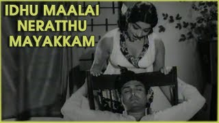 Idhu Maalai Neratthu Mayakkam | Dharisanam Tamil Movie Video Song | தரிசனம் | Old Classic Tamil Song