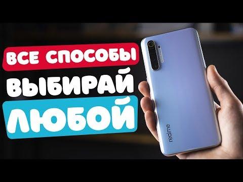 📸 Как сделать скриншот на смартфоне Realme