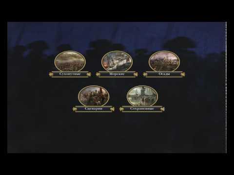 Видео обзор игры Total War Empire. Прохождение игры.