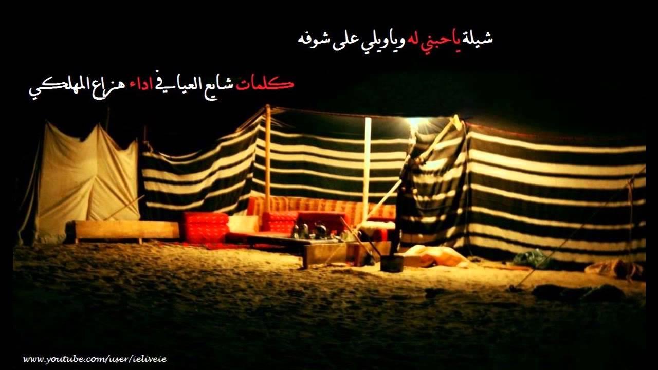 كلمات ياحبني له عرب كلمات اغنيه