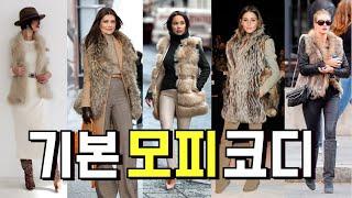 모피 코디 /중년패션코디/ 모피 코트 옷 잘입는법 여자…