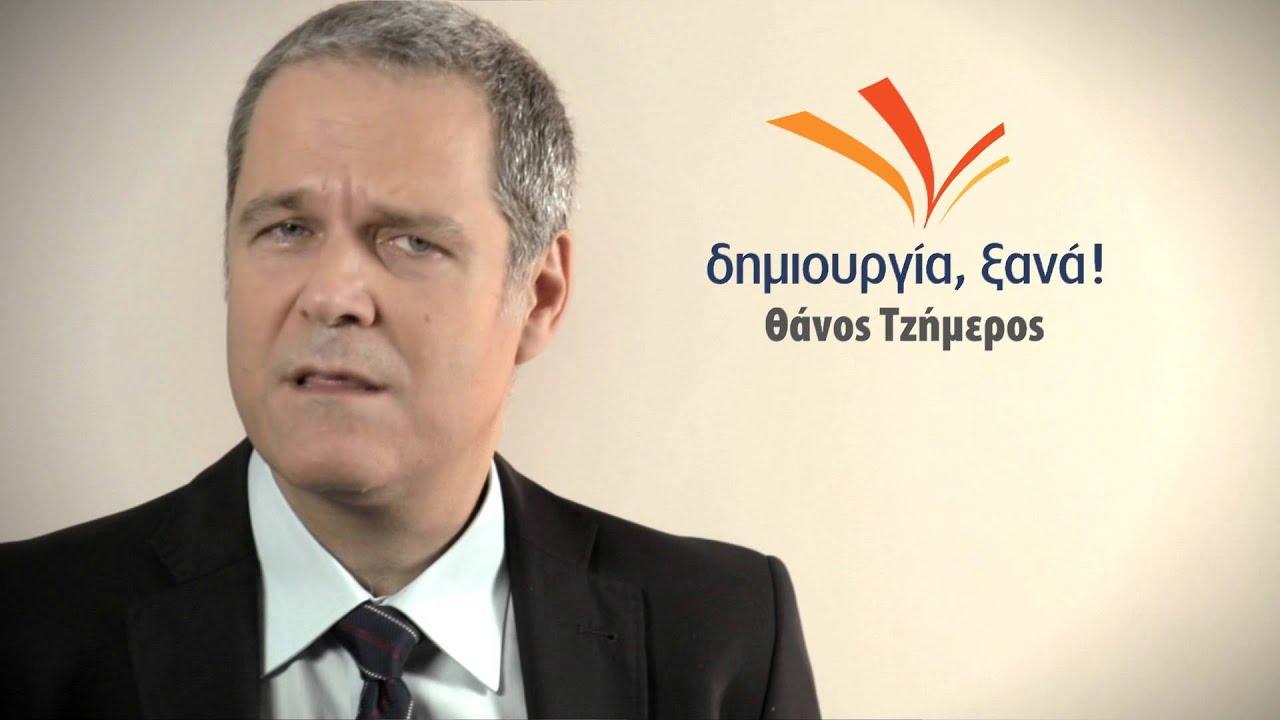 Image result for Δημιουργίας Ξανά
