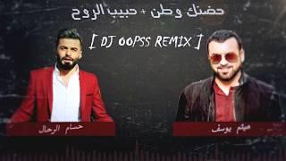 حضنك وطن + حبيب الروح (ريمكس) DJ OOPSS REMIX