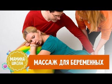Обезбаливающий массаж для беременности и родов
