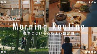 【雑貨屋店主のモーニングルーティン】こだわりの道具でコーヒーを淹れ、お供に甘いパンを。土切敬子さん編 インテリア/朝ごはん/掃除
