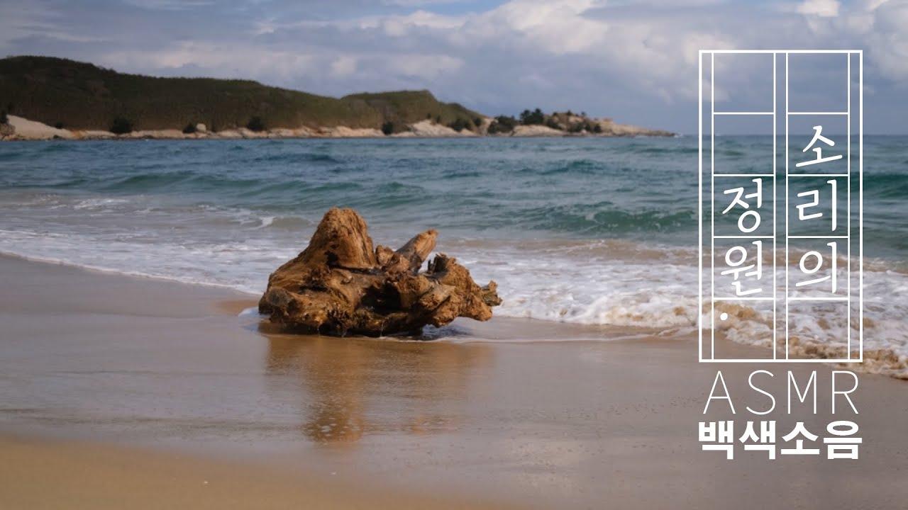 [2시간연속] 시원한 바다에서 느끼는 파도소리 ㅣ백색소음 ASMR 편안한 자연의 소리