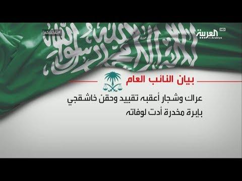 السعودية تكشف تفاصيل قضية خاشقجي وتفاعلكم يرصد ردود الفعل  - نشر قبل 2 ساعة