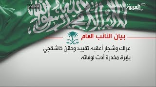 السعودية تكشف تفاصيل قضية خاشقجي وتفاعلكم يرصد ردود الفعل