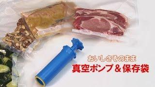 【貝印】【お料理の道具】おいしさそのまま!真空ポンプ&保存袋 thumbnail