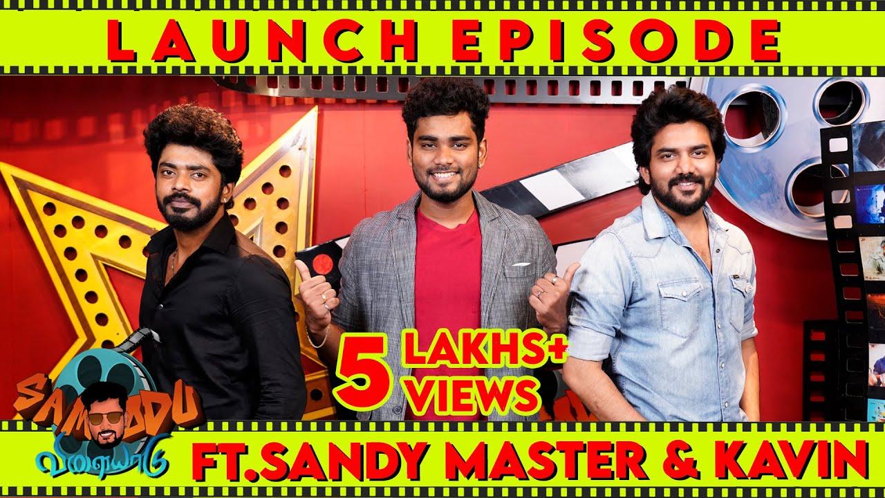 Download Samodu Velayadu Season 2 - Sandy Master & Kavin - | Sam Vishal |  Media Masons