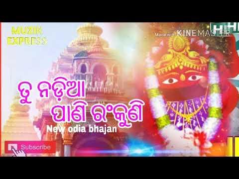 TU NADIA PANI RANKUNI//MAA TARINI BHAJAN//ODIA SONG//MOHAN NAYAK