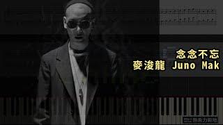念念不忘, 麥浚龍 Juno Mak (鋼琴教學) Synthesia 琴譜