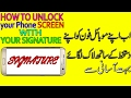 How to unlock your mobile screen with your signature (urdu/Hindi)