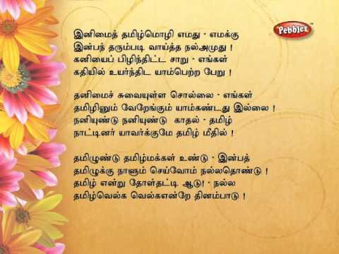 Engal Tamil || Porul kuruka || TN 3rd Std Tamil
