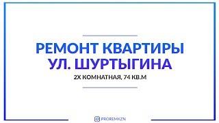 Обзор ремонта квартиры. Казань, ул. Шуртыгина