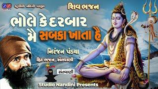 Bhole Ke Darbaar Mein Sabka Khata he - Niranjan Pandya    Shiv Bhajan    Studio Nandini Junagadh