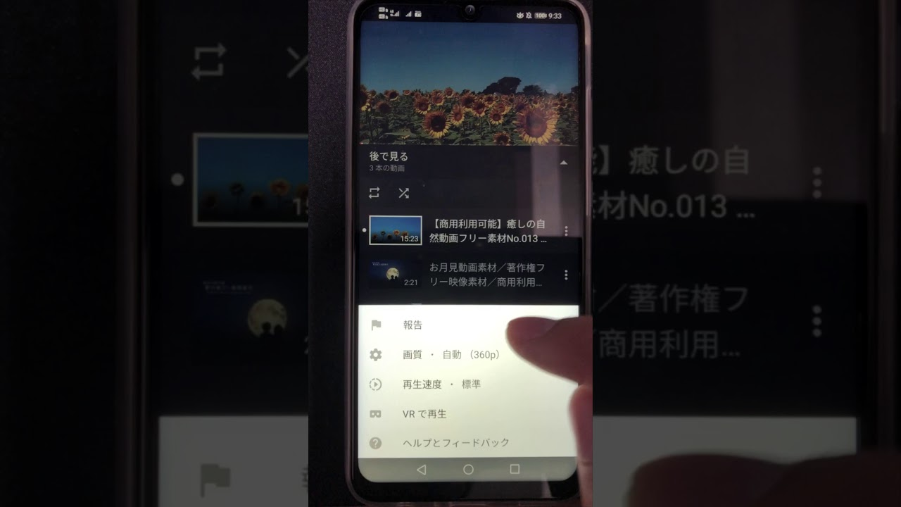 【DTI SIM 速度検証-2019年12月】平日9時台 YouTube