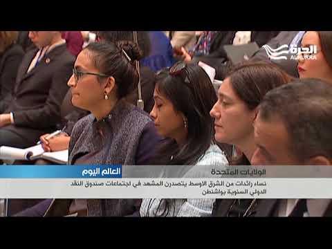 نساء رائدات من الشرق الأوسط يتصدرن المشهد في اجتماعات صندوق النقد الدولي السنوية بواشنطن  - 19:21-2018 / 4 / 20