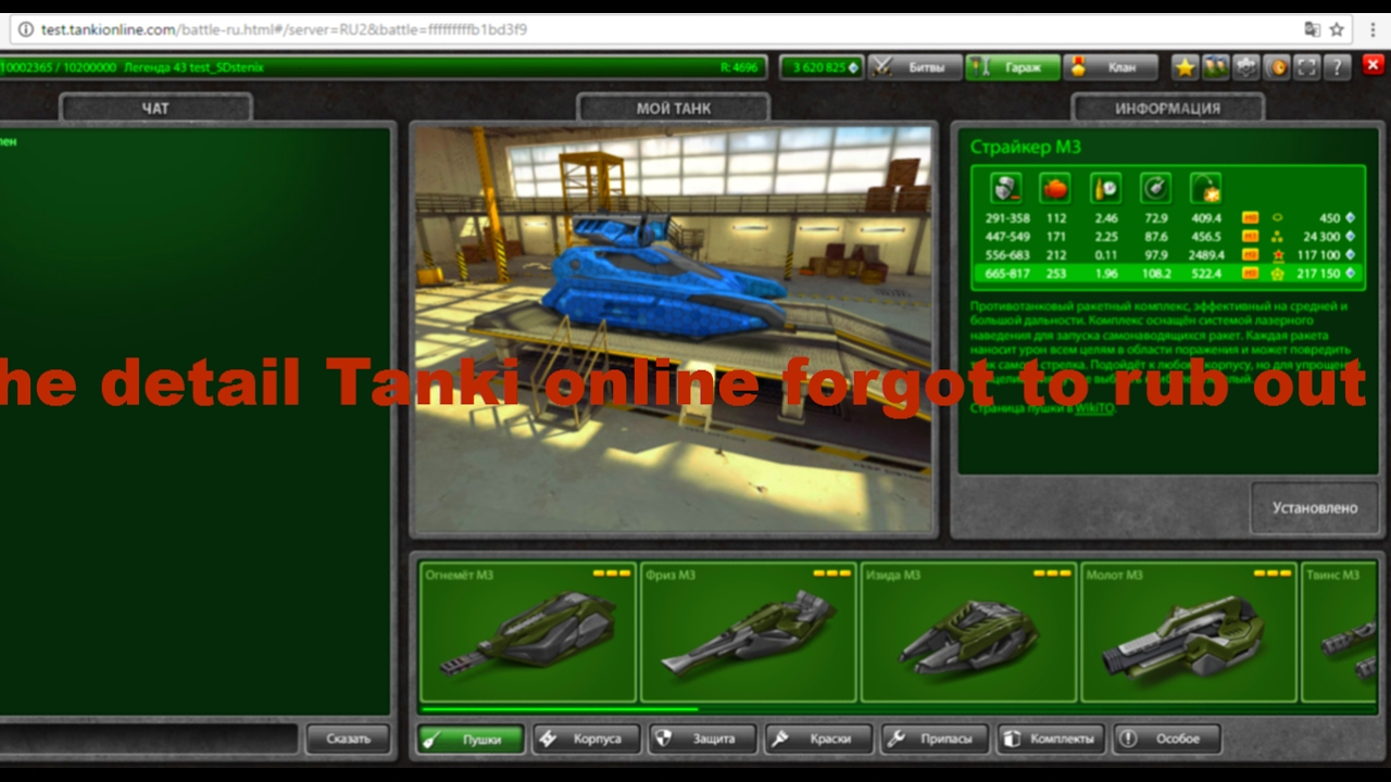 Tanki Online Test Server Hacks