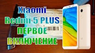 Redmi 5 Plus перше включення та налаштування