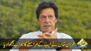 CapitalTV; Imran Khan submits reply in Helicopter scandal to NAB-KP