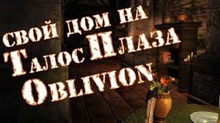 Шикарный мод на дом в Имперском Городе (Oblivion)