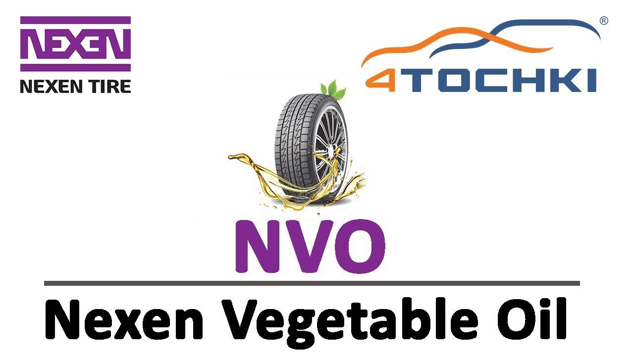 Nexen tire  - технология Vegetable Oil на 4 точки. Шины и диски 4точки - Wheels & Tyres