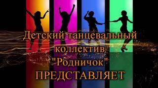"""Фильм-поздравление """"Танцуй со мной!"""""""