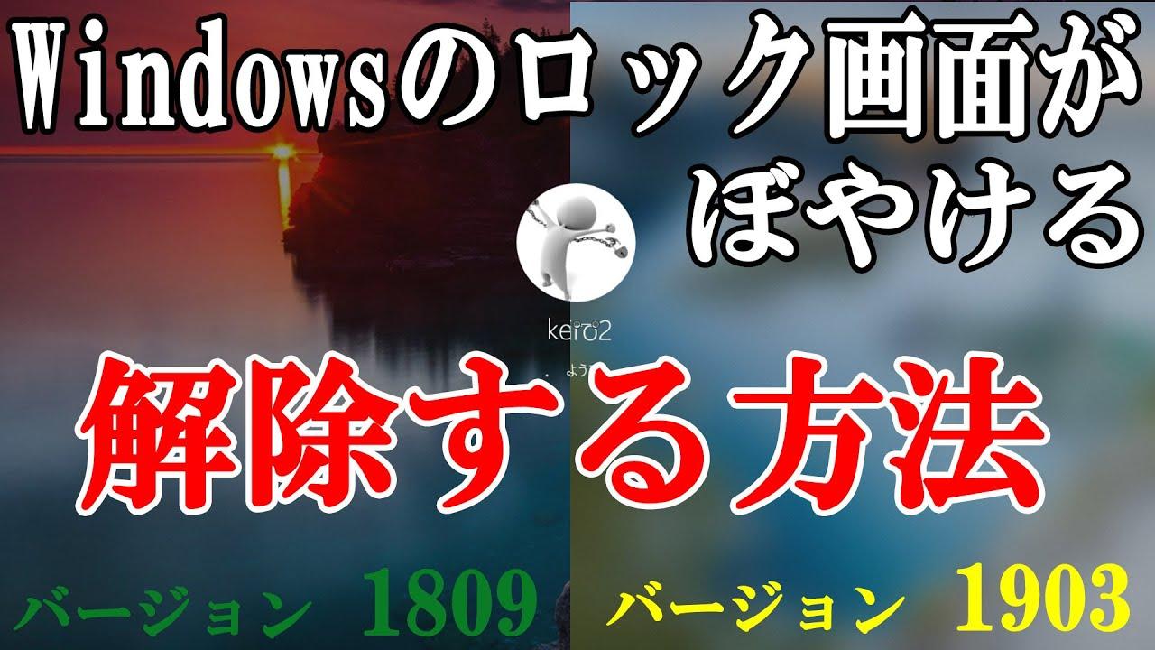 Windowsのロック画面の背景ぼやけるのを解除する方法 May 19 Update 1903 19h1 Youtube