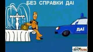 Застраховать авто  Днепропетровск Страховая компания Автострахование ОСАГО КАСКО(, 2014-01-16T17:27:29.000Z)