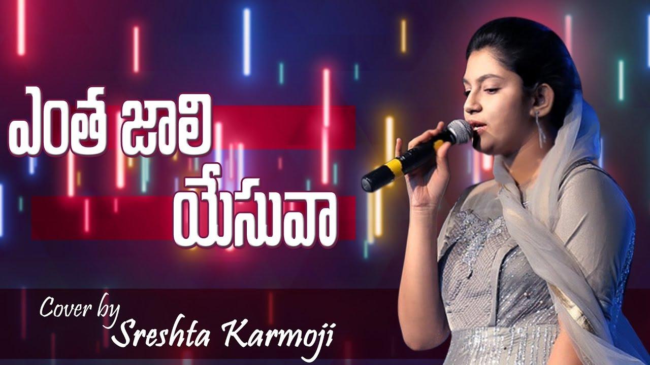 Yentha Jaali Yesuva|| ఎంత జాలి యేసువా || Cover by Sreshta Karmoji