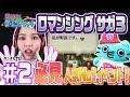 #02 飯窪春菜とカン太のゲームフューチャー!~『ロマンシング サガ3』編~