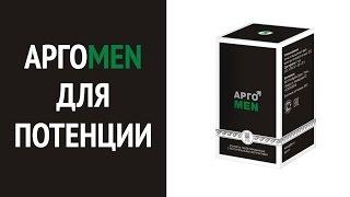АргоМен (АргоMEN) - препарат для потенции. Как улучшить потенцию?(АргоМен (АргоMEN) - препарат для потенции. Как улучшить потенцию? Купить АргоМЕН - http://alex-argo.ru/catalog/argomen-kupit.html..., 2015-10-22T11:46:50.000Z)