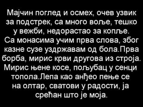 Београдски Синдикат - Освета Lyrics