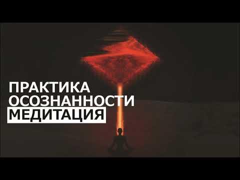 ПРАКТИКА ОСОЗНАННОСТИ 👁MINDFULLNESS МЕДИТАЦИЯ #АлександрБарановский