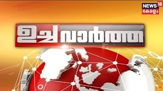 ഉച്ച വാര്‍ത്ത | Uchcha Vartha - Lunchtime Bulletin | 20th November 2018