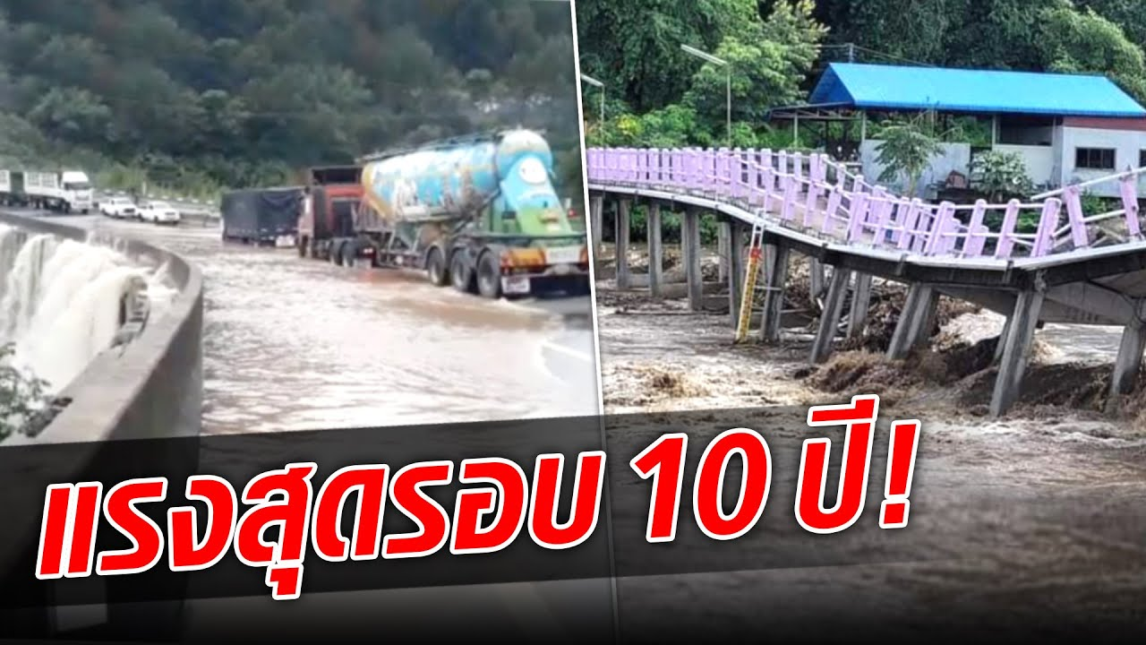Download น้ำป่าซัดแรง ทางหลวงหรือน้ำตก สะพานข้ามตำบลยังขาด : Khaosod TV