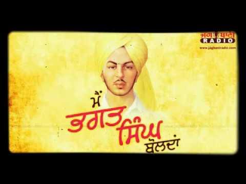 Main bhagat singh bolda | ਮੈਂ ਭਗਤ ਸਿੰਘ ਬੋਲਦਾ | DeadLine Pendu Media