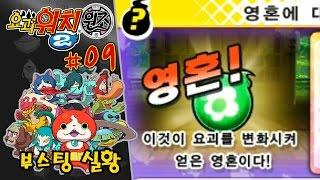 요괴워치2 원조 실황 공략 #9 일덕사 스님의 영혼 사용 강의 [부스팅TV] (요괴워치 2 원조 본가 3DS / Yo-kai Watch 2)