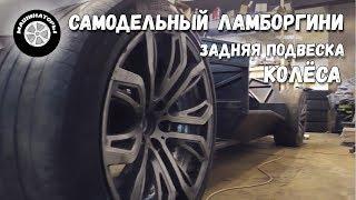 Самодельный Ламборгини / Диски и задняя подвеска на Aventador SVJ