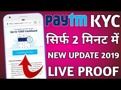 Paytm Kyc करो 2 मिनट में || New Update Paytm Kyc 2019 || paytm kyc problem Solved || घर बैठे करो