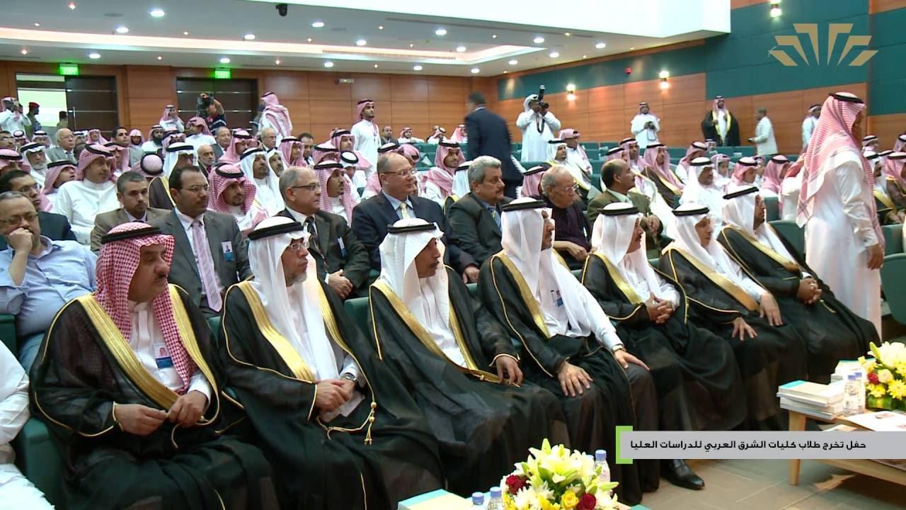 كليات الشرق العربي دخول