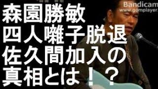 スーパーギタリスト、森園勝敏氏。 四人囃子脱退の真相とは!? ※この動...