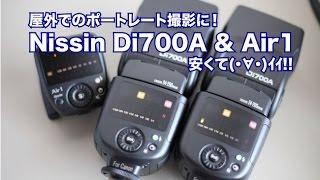 Nissinのストロボ Air1 Di700Aを2灯購入して ポートレート撮影で試して...