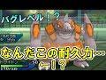 【ポケモンUSUM】バグレベルの耐久!?防御特化ドサイドンが硬すぎる!【ウルトラサン・ウルトラムーン】