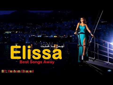 Elissa Best Songs Away 2017 أجمل ما غنت إليسا - روووعه