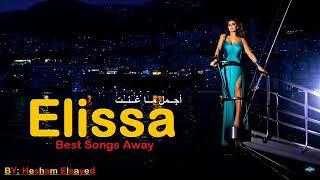 Elissa Best Songs Away 2017 ???? ?? ??? ????? - ??????