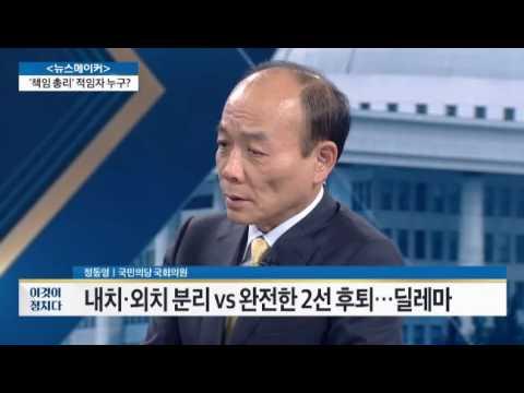 """정동영 의원, TV조선 [전원책의 이것이 정치다] """"하야를 끝내 거부하면 국회에서 탄핵 논의와 절차를 시작해야"""""""