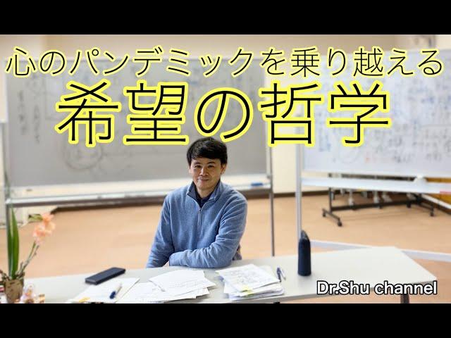 Dr.Shuの  心のパンデミックを乗り越える 【希望の哲学】