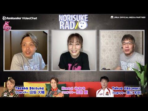 【NORISUKE RADIO#39】プロボウラー 田坂大輔プロ × 徳江和則プロ × 姫路麗プロ